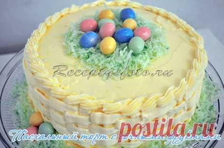 Бисквитный торт «Пасхальный» - рецепт с фото - Рецепты с фото