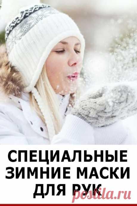 Специальные зимние маски для рук. В зимний период, когда ваши руки подвергаются воздействию холода и ветра, что зачастую может привести к сухости кожи, а также покраснению и шелушению, коже рук требуется совершенно особенный уход, который не обойдется применением одного только крема для рук.