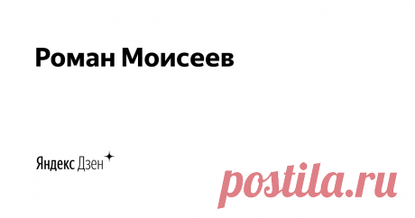 Роман Моисеев | Яндекс Дзен Юрист. Разбираю кейсы из практики, веду дела дистанционно, держу связь: box@moiseev.law.