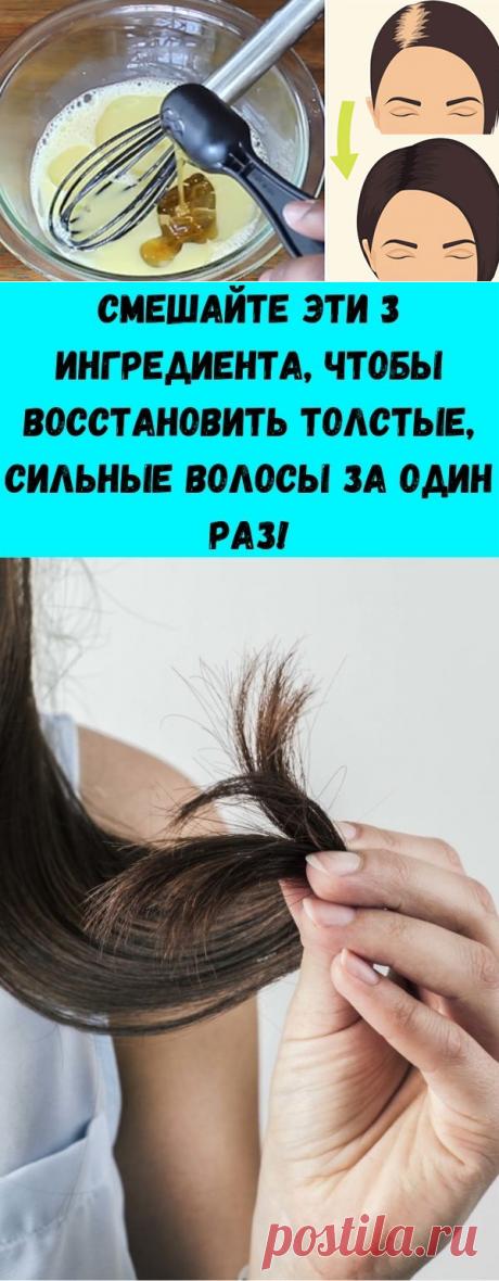 Смешайте эти 3 ингредиента, чтобы восстановить толстые, сильные волосы за один раз! - Советы на каждый день