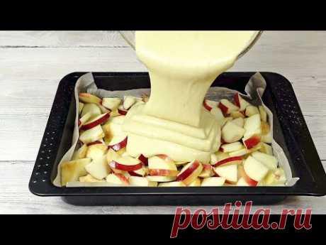 Простой и вкусный яблочный пирог за 5 минут приготовления. #65