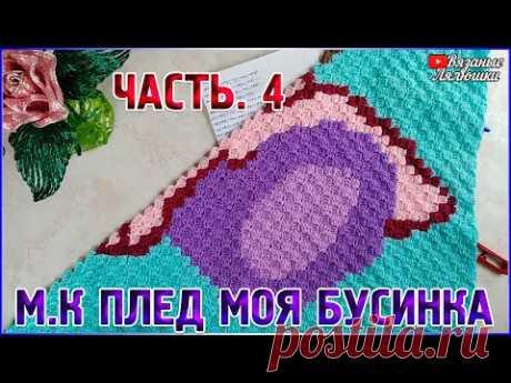 МК вязаный детский плед крючком Моя Бусинка/Часть 4/техника с2с - YouTube