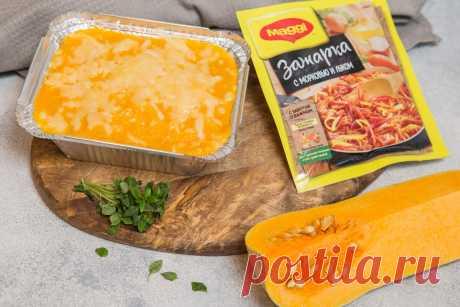 Запеканка из тыквы | Вкусные идеи кулинарных рецептов | Яндекс Дзен