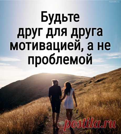 Будьте друг для друга мотивацией, а не проблемой - совет