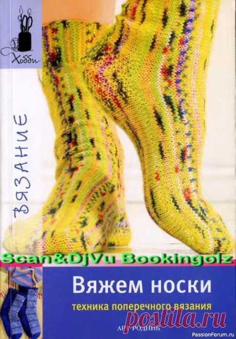 Вяжем носки. Поперечное вязание   Вязание спицами аксессуаров