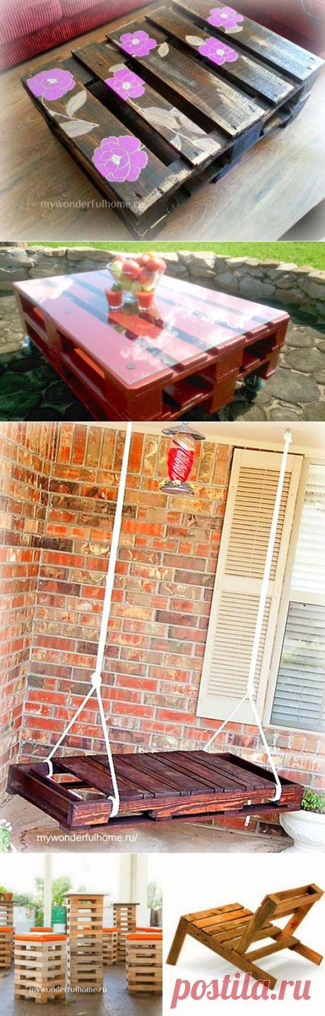 Что можно сделать из деревянных поддонов (паллет) своими руками — Мой Прекрасный Дом