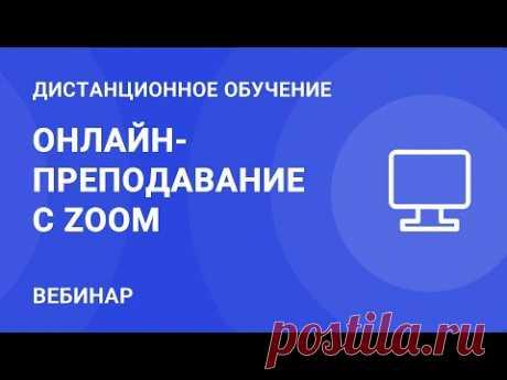 Онлайн-преподавание с Zoom
