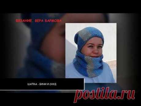 Осенняя Шапочка-Бини  Вяжем тунисским крючком