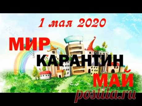 1 мая в условиях карантина Первомайский юмор Мир Карантин Май - YouTube