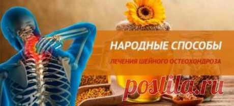 Лечение шейного остеохондроза народными средствами   Советы целительницы
