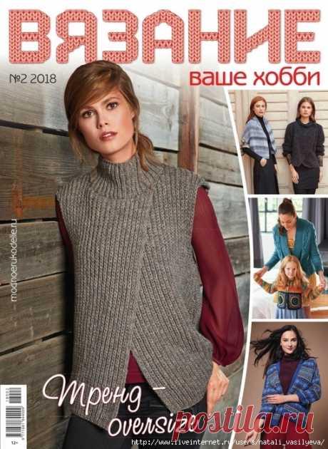 Вязание - ваше хобби № 2 2018
