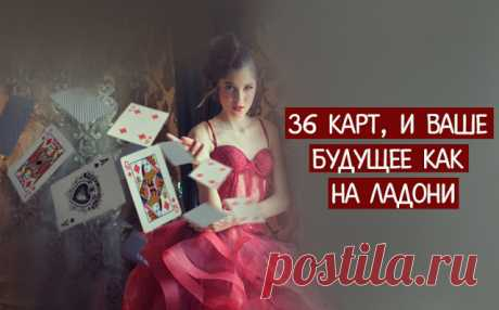 З6 Las tarjetas, y su futuro como en la palma \u000a\u000aCon seguridad en la infancia jugabais a las cartas, y a las Pascuas adivinaban con las amigas. ¿Recordáis, cómo habiendo retenido la respiración, esperabais que dirán las tarjetas y abrirá el destino? Las predicciones se realizan. Nos ayudan escoger nuzh …