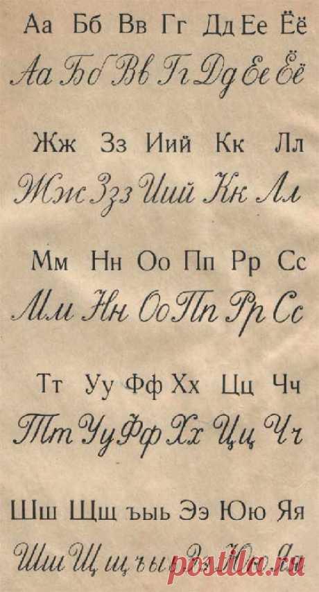 А.И.Воскресенская Букварь 1955год