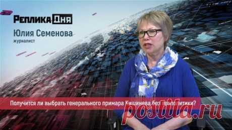 Юлия Семенова: Нэстасе — это чистой воды политик, у него нет опыта работы в госструктурах и мунсовете | Actualitati.md