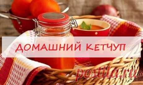 Самый полезный кетчуп - это кетчуп, сделанный своими руками.
