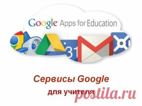 Google _ Сервисы для учителя