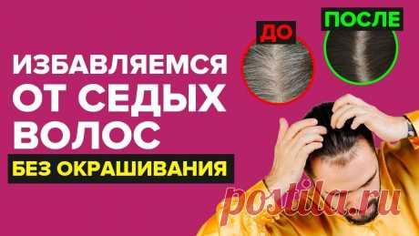"""Избавляемся от седых волос без окрашивания в домашних условиях! Техника Цигун! ✅ Регистрируйтесь на мой 2-дневный бесплатный онлайн-курс """"ДЕТОКС: комплексное очищение и восстановление организма"""": https://gc.ksamata.ru/detoks?utm_source=..."""