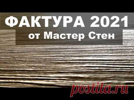 ФАКТУРА 2021 - простая, универсальная, стильная, сдержанная, практичная, красивая - НА ЛЮБОЙ БЮДЖЕТ!