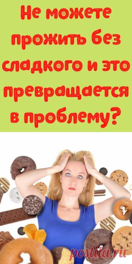 Не можете прожить без сладкого и это превращается в проблему? - My izumrud