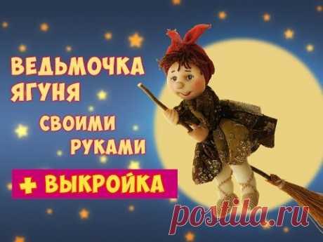 (9) Как сделать бабку Ёжку. Ведьмочка Ягуня своими руками легко и быстро. - YouTube