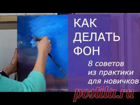Как делать фон - 8 советов из практики для начинающих художников | Анна Миклашевич - YouTube