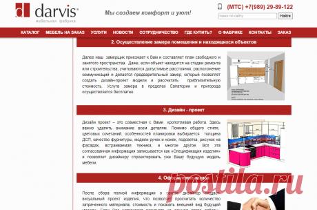 Мебель на заказ :: Мебельная фабрика ДАРВИС. Евпатория