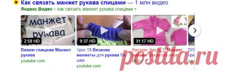 как связать манжет рукава спицами — Яндекс: нашлось 55млнрезультатов