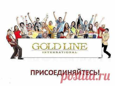 Gold Line International - мировая благотворительная компания, став участником которой вы не только становитесь частью дружного коллектива умных и талантливых людей, но и приобретаете интересную работу! Присоединяйтесь!