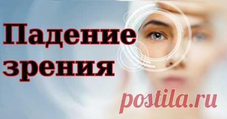 https://www.youtube.com/watch?v=ZlIgJBfs2kg  Падение зрения не редко связано с родовой травмой, в результате которой ухудшается кровоснабжение голову и зрительных нервов, что приводит к ухудшению зрения в следствии ухудшения должного питания.  Эффективность лечения в официальной медицине – 70% (речь идет только о хирургических методах коррекции зрения, у которых много побочных эффектов и иногда результат непредсказуем!). Эффективность лечения по методу Смолякова – 60%