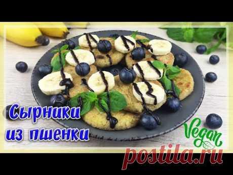 СЫРНИКИ на Завтрак - Веганские Сырники из Пшенки | Постные Рецепты - YouTube