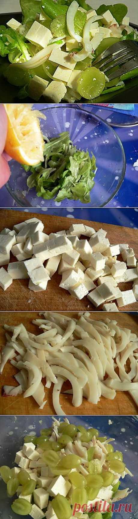 САЛАТЫ ИЗ КАЛЬМАРОВ НА ЛЮБОЙ ВКУС - 10 рецептов. .Салат из кальмаров с сыром и виноградом Очень нежный и необычный вкус.