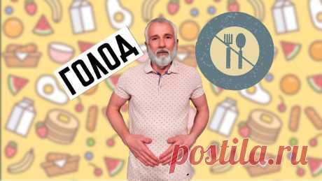 Как голодание помогает мне быть всегда здоровым в 60 лет | Мудрый ЗОЖник | Яндекс Дзен