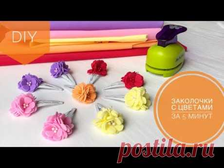 Заколки из фоамирана за 5 минут. Заколочки с цветами своими руками. How to make flower hair clips