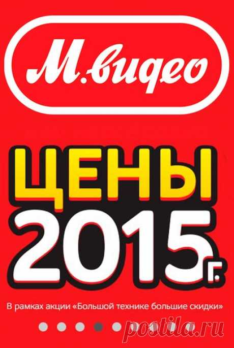 """Action in M.Video - """"Цены 2015 г."""" +""""Бесплатная доставка"""" - manage to acquire household appliances till February 1!"""