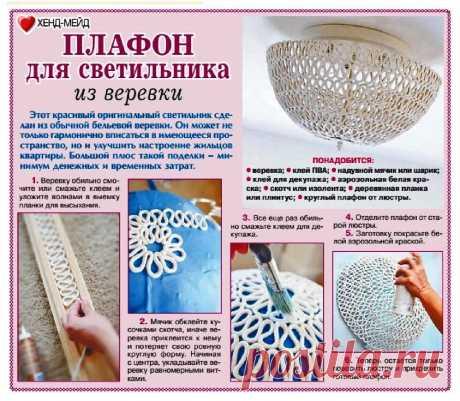 Плафон для светильника из веревки