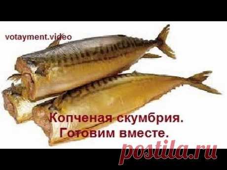 *** #Копченая #скумбрия без дыма и огня. #Copt#mackerel - YouTube