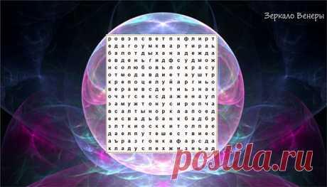Магический квадрат предсказаний
