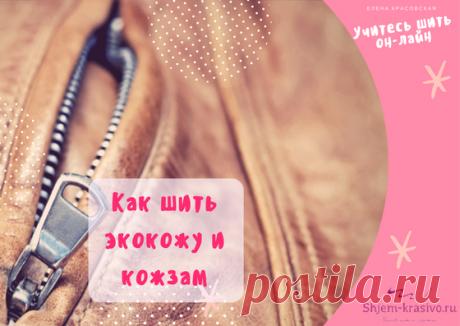 Как шить экокожу и кожзам   Красиво шить не запретишь!