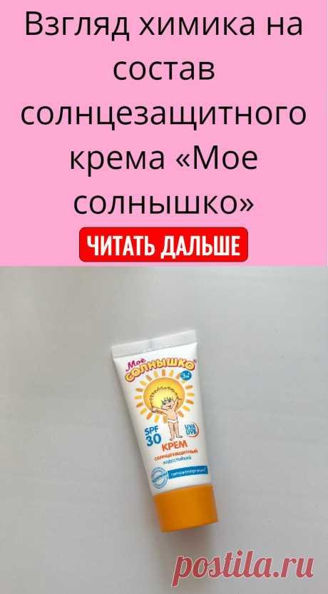 Взгляд химика на состав солнцезащитного крема «Мое солнышко»