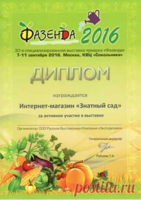 Купить Шпалеры для огурцов в Москве по низким ценам в интернет магазине Знатный Сад