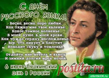 Картинки с Днем Русского Языка | ТОП Картинки