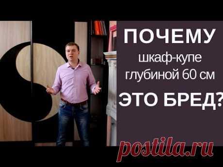 Расчет оптимальной глубины для шкафов-купе #1. Встроенные шкафы-купе на заказ в Брянске и Москве.