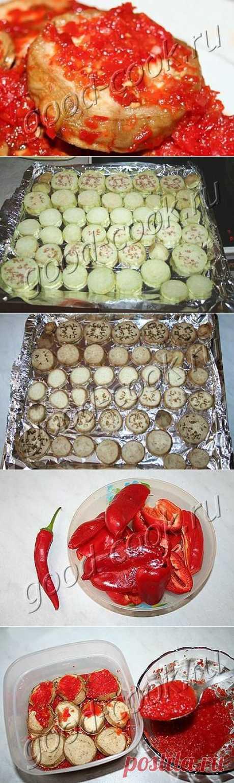 Хорошая кухня - острые баклажаны в маринаде из перца. Кулинарная книга рецептов. Салаты, выпечка.