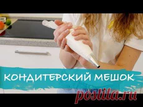 Как работать с кондитерским мешком и насадками (наука)