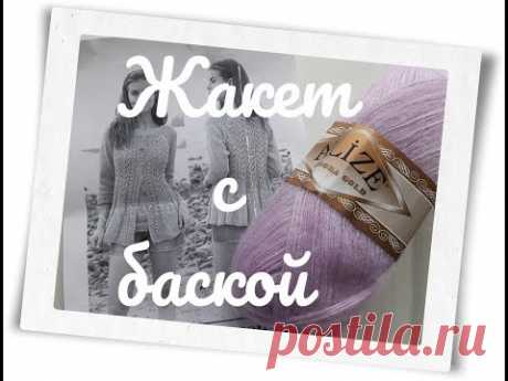 Жакет с Баской - YouTube