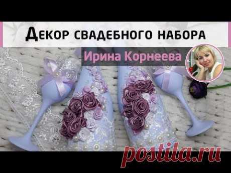 Романтичный свадебный набор. Роспись и декор розами из атласных лент. Мастер-класс Ирины Корнеевой - YouTube