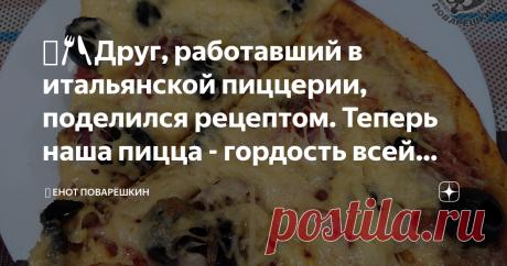 🦝🍴Друг, работавший в итальянской пиццерии, поделился рецептом. Теперь наша пицца - гордость всей семьи🍕 Желание  поесть вкусную пиццу мы удовлетворяли в пиццерии, но ровно до тех пор, пока мне в жизни не попался именно тот единственный и неповторимый рецепт, который напрочь отбил желание заходить в пиццерии за чем-либо ещё кроме пива.