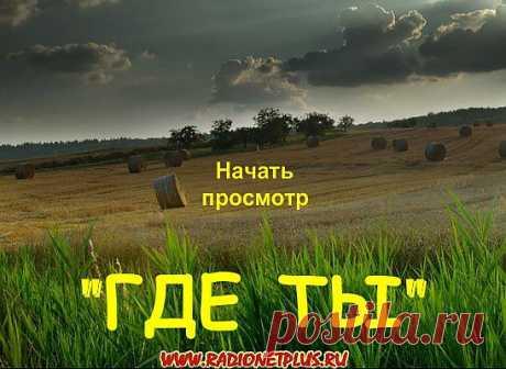 """©Cooper » RadioNetPlus.ru развлекательный портал  / """"Где ты"""" - красивая ,грустная, нежная, лирическая, флешка о прекрасной и возвышенной любви, одиночестве, душевной боли и тоске, на песню Ирины Круг """"Где ты"""""""