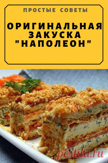 Оригинальная закуска «Наполеон» — Простые советы