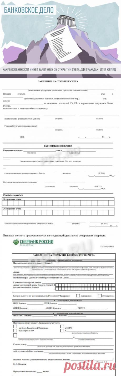Заявление на открытие счета — образец 2019